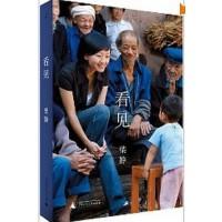 【旧书二手书8成新】看见 柴静 广西师范大学出版社 9787549529322