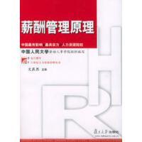 【旧书二手书8成新】薪酬管理原理 文跃然 复旦大学出版社 9787309040647