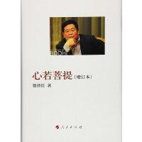 正版-YL-心若菩提(增订本) 曹德旺 9787010172941 枫林苑图书专营店