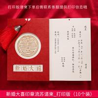 请帖结婚庆用品2020婚礼创意打印邀请函网红款中国风请柬喜帖