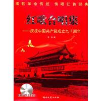 红歌合唱集――庆祝中国共产党成立九十周年