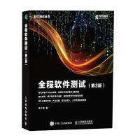 全程软件测试 第3版