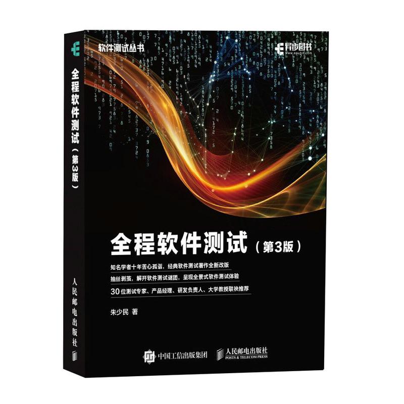 全程软件测试 第3版 全景式软件测试 《软件测试》十周年纪念版 全彩印刷