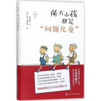 """所有小孩都是""""问题儿童"""" (日)中川李枝子 著;朱自强 译"""