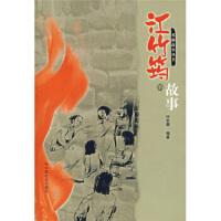 江竹筠的故事9787508713397 任农潮 中国社会出版社