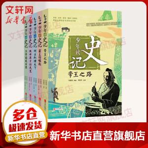 少年读史记 青岛出版社