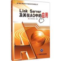 Link Server及其在AO中的应用 《Link Server及其在AO中的应用》编写组 编著
