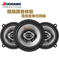 汽车音响喇叭4寸5寸6寸6.5寸同轴汽车喇叭改装全频高中重低音喇叭