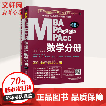 MBA MPA MPAcc联考同步复习指导系列 数学分册 第18版 2020版(2册) 机械工业出版社 【文轩正版图书】完美匹配大纲考点,全面提升解题能力