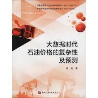 大数据时代石油价格的复杂性及预测 中国石油大学出版社