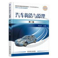 【旧书二手书8成新】汽车构造与原理 李晶华 机械工业出版社 9787111542742