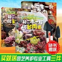 和二木一起玩多肉全3册 养多肉植物养殖花书籍 二木的多肉花园 植物花卉养殖花艺书籍 多肉植物图谱 天天向上推荐多肉花卉