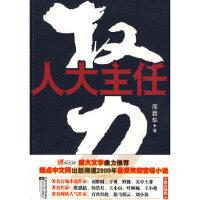【新书店正版】权力:主任,周碧华,江苏文艺出版社9787539934129