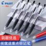 百乐笔百乐中性笔5支盒装 日本百乐PILOT JUICE彩色中性笔/按动果汁笔0.5MM 0.38MM 0.4MM考试黑水笔