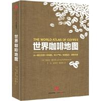 【正版现货】世界咖啡地图 (英)詹姆斯・霍夫曼;王琪、谢博戎、黄俊豪 9787508661148 中信出版社