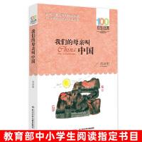我们的母亲叫中国 长江少年儿童出版社当当自营 苏叔阳