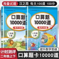 二年级口算题卡人教版上下册 每天100道口算题10000道
