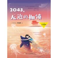 红蜻蜓暖爱长篇小说:2043,无边的枷锁