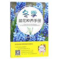冬季盆花种养手册(扫码看视频・花市植物种养系列)