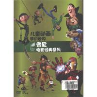 (新索)儿童动画梦幻世界-索尼电影经典系列(9碟装)DVD( 货号:6954836108505)