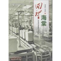 回望海棠:山西海棠电器集团兴衰纪实 刘重阳