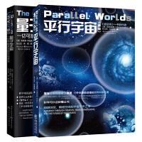 平行宇宙+量子宇宙(套装共2册) 穿越宇宙空间 自然科学 天文学概论夜观星空天文爱好者书 天文学 自然科学