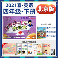 包邮2020春黄冈小状元作业本四年级英语下册(BJ)北京课改版四年级英语课本