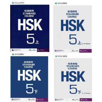 HSK标准教程5(上、下)+练习册5(上、下) 北京语言大学出版社【好评返5元店铺礼券】