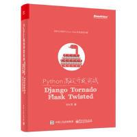 Python高效开发实战Django Tornado Flask Twisted Web框架开发书籍 python语言