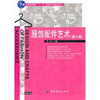 【正版二手8成新】 服饰配件艺术(第3版) 许星 中国纺织出版社 9787506456005