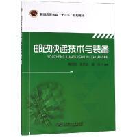 邮政快递技术与装备/魏世民 北京邮电大学出版社