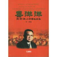 【旧书二手书9成新】单册售价 喜洋洋 刘明源小合奏作品集 刘湘 9787806677896