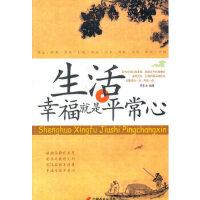 【新书店正版】生活幸福就是平常心 何乐为著 中国长安出版社