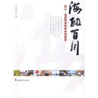 【新书店正版】海纳百川,李治莹,福建教育出版社9787533451936
