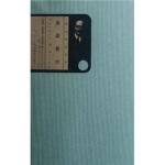 【新书店正版】血染黄沙 比森特・布拉斯科・伊巴涅斯,林光 河北教育出版社