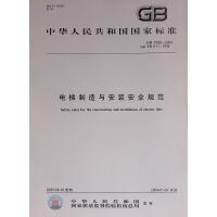 正版现货 GB 7588-2003 电梯制造与安装安全规范 含1号修改单 在111页