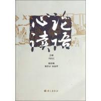 《论语》心读刘向红编语文出版社