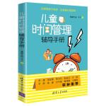儿童时间管理辅导手册