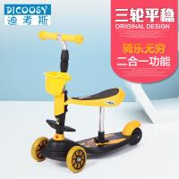 迪考斯 儿童滑板车3三轮4四轮闪光可坐宝宝摇摆车滑滑溜溜车三合一