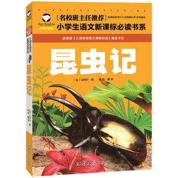 昆虫记 名校班主任推荐 小学生语文新课标必读书系 彩图注音版