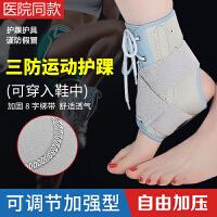 护踝运动脚部扭伤固定弹力绷带跑步篮球男女防护护具 运动防护护踝