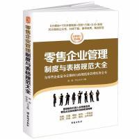 零售企业管理制度与表格规范大全/经理人书架 编者:赵涛//李金水