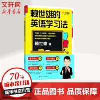 赖世雄的英语学习法/赖世雄 浙江人民出版社