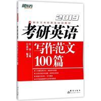 2019考研英语写作范文100篇 何钢,印建坤