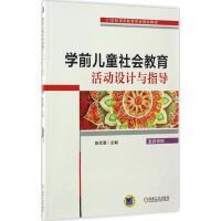 学前儿童社会教育活动设计与指导 陈芝蓉 主编