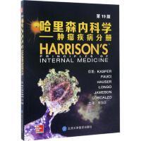 哈里森内科学(9版)肿瘤疾病分册 北京大学医学出版社