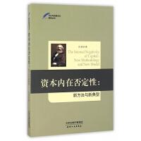 资本内在否定性--新方法与新典型/今日马克思主义研究丛书