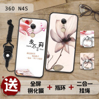 360n4s手机壳 奇酷360 N4S保护套 n4s 手机保护壳 全包防摔硅胶磨浮雕彩绘砂软套男女款送全屏钢化膜