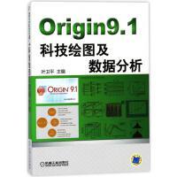 ORIGIN9.1科技绘图及数据分析 机械工业出版社
