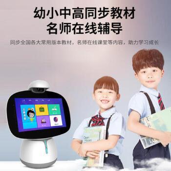 儿童智能早教学习机wifi触摸屏宝宝点读机器人3-6-12周岁AR智能早教机器人2G运行+32GB 距离眼感应 陪伴宝宝健康成长